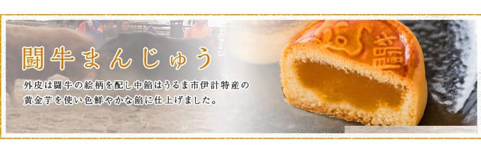 昭和27年創業| 和洋菓子と惣菜の店ふくや